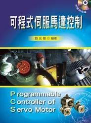 可程式伺服馬達控制-cover