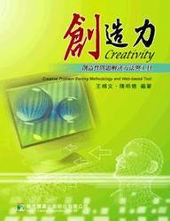 創造力─創造性問題解決方法與工具-cover