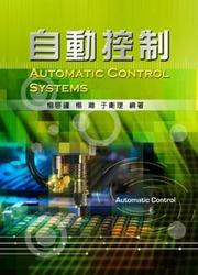 自動控制-cover