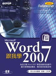 跟我學 Word 2007-cover