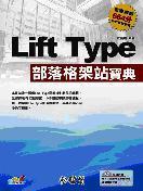 Life Type 部落格架站寶典-cover