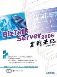BizTalk Server 2006 實戰筆記-cover