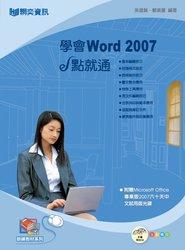 學會 Word 2007 e 點就通-cover