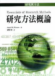 研究方法概論 (Essentials of Research Methods)-cover