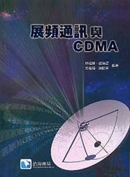 展頻通訊與 CDMA-cover