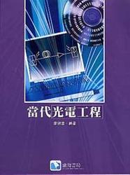 當代光電工程-cover