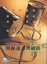無線通訊與網路-cover