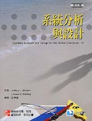 系統分析與設計 (Whitten: Systems Analysis and Design for the Global Enterprise, 7/e)-cover