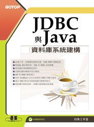 JDBC 與 Java 資料庫系統建構-cover