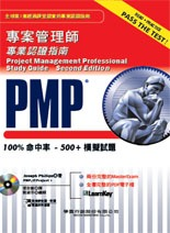 PMP 專案管理師專業認證指南 (PMP Project Management Professional Study Guide, 2/e)-cover