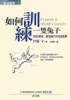 如何訓練一隻兔子:促進溝通、激發潛力的53堂課 (If I were a rabbit's coach)-cover