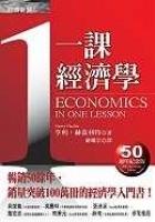 一課經濟學 (Economics in One Lesson)-cover
