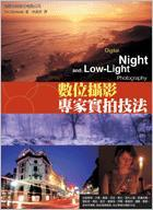數位攝影專家實拍技法 (Digital Night and Low-Light Photography)-cover