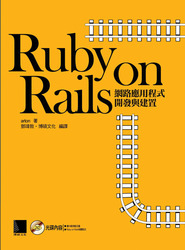 Ruby on Rails 網路應用程式開發與建置-cover