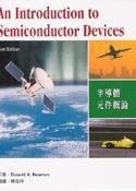 An Introduction to Semiconductor Devices (半導體元件概論)(原文導讀本)-cover