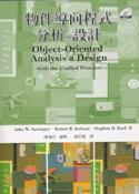 物件導向程式分析與設計 (Satzinger: Object-Oriented Analysis & Design with the Unified Process)-cover