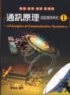 通訊原理 (含訊號與系統)(I), 2/e (適用電機所.電子所.通訊所.電信所)-cover