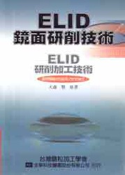 ELID 鏡面研削技術