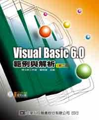 Visual Basic 6.0 範例與解析, 2/e-cover