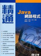精通 Java 網路程式-cover
