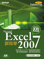 跟我學 Excel 2007-cover