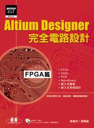 Altium Designer 完全電路設計─FPGA 篇-cover