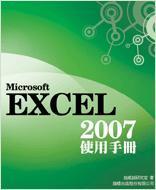 Excel 2007 使用手冊-cover