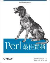 Perl 最佳實務 (Perl Best Practices)-cover