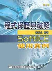 程式保護與破解 SoftICE 使用實例, 2/e-cover
