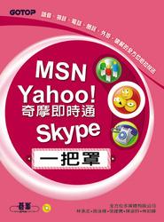 MSN、Yahoo!奇摩即時通、Skype 一把罩-cover