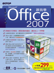 跟我學 Office 2007-cover