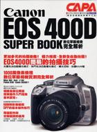 Caono EOS 400D Super Book 數位單眼相機完全解析-cover