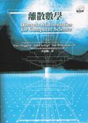 離散數學 (Haggard : Discrete Mathematics for Computer Science)-cover