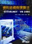 資料結構與演算法─使用 VB.NET、VB 2005-cover