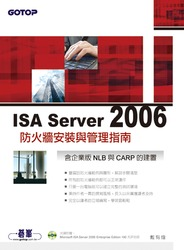 ISA Server 2006 防火牆安裝與管理指南-cover