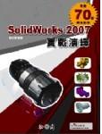 SolidWorks 2007 實戰演繹-cover