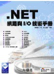 .NET 網路與 I/O 技術手冊-cover