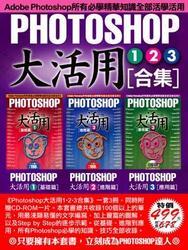 Photoshop 大活用 1、2、3 合集-cover