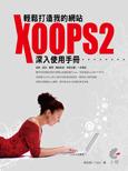 輕鬆打造我的網站─XOOPS2 深入使用手冊-cover