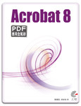 Acrobat 8 PDF 應用全蒐錄-cover