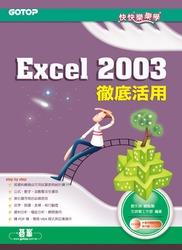 快快樂樂學 Excel 2003 徹底活用-cover