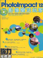 PhotoImpact 12 影像樂活玩家-cover
