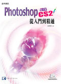 Photoshop CS2 從入門到精通-cover