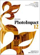 抓住你的 PhotoImpact 12-cover