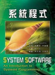 系統程式-cover