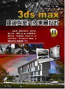 3ds max 建築與室內效果圖設計 II-cover