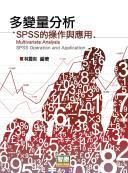 多變量分析:SPSS 的操作與應用, 2/e-cover