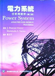 電力系統-分析與設計 (Glover/ Power System: Analysis and Design, 3/e)-cover
