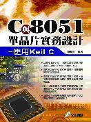 C 與 8051 單晶片實務設計-使用 Keil C-cover