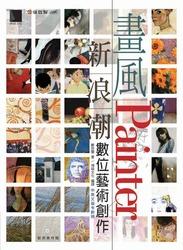 畫風新浪潮:Painter 數位藝術創作-cover